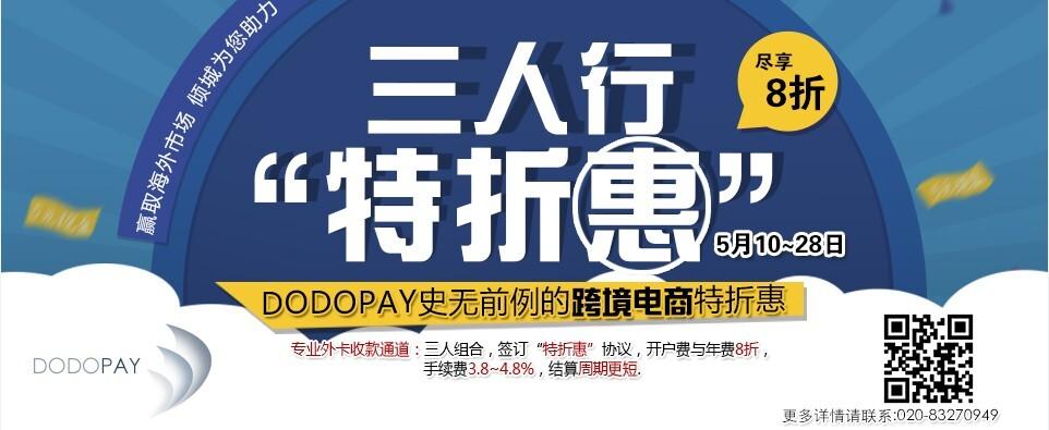 dodopay支付